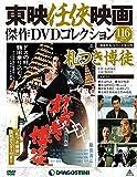 東映任侠映画DVDコレクション 116号 [分冊百科] (DVD付) (東映任侠映画傑作DVDコレクション)
