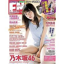 ENTAME(エンタメ) 2017年 05 月号 [雑誌]
