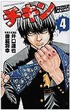チキン「ドロップ」前夜の物語 4 (少年チャンピオン・コミックス)
