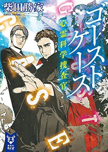 ゴーストケース 心霊科学捜査官 (講談社タイガ)