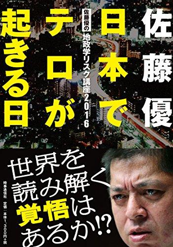 佐藤優の「地政学リスク講座2016」 日本でテロが起きる日 (佐藤優の地政学リスク講座)の詳細を見る