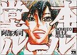 堂本ルール 2 (ヤングチャンピオンコミックス)
