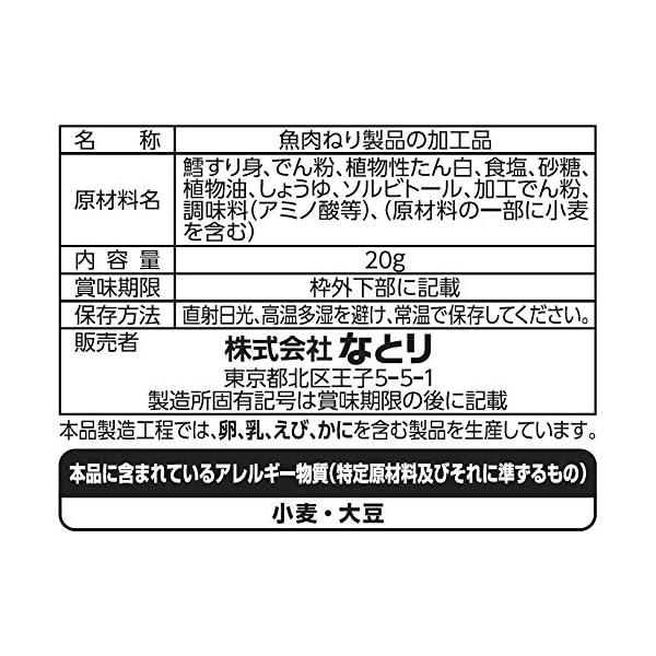 なとり JUSTPACK糸柳焼かまぼこ 20g...の紹介画像3