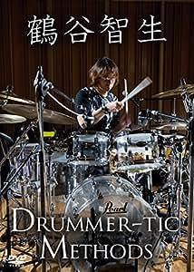 鶴谷智生 Drummer-tic Methods [DVD]