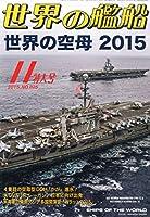 世界の艦船 2015年 11 月号 [雑誌]
