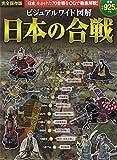 ビジュアルワイド図解 日本の合戦―「日本」をかけた70合戦をCG・絵図・写真で徹底解説!