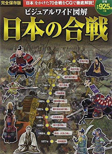 ビジュアルワイド図解 日本の合戦―「日本」をかけた70合戦をCG・絵図・写真で徹底解説!の詳細を見る