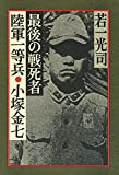 最後の戦死者 陸軍1等兵・小塚金七