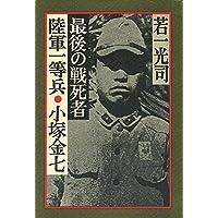 Amazon.co.jp: 若一 光司: 本