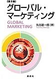 グローバル・マーケティング[第6版]