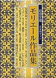 モリエール作品集 全9巻 (岩波文庫)