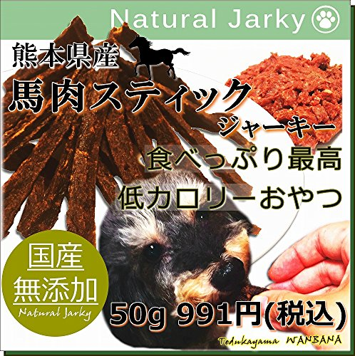 馬 スティック ジャーキー 50g 犬 猫用 無添加 おやつ 国産 ダイエット ギフト 栄養 お肉 ...