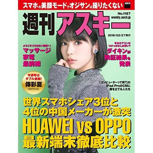 週刊アスキー 18年2月27日発行