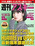 週刊アスキー No.1167(2018年2月27日発行) [雑誌]