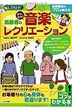 CD付き! 音楽療法のプロが教える 高齢者のかんたん!音楽レクリエーション (コツがわかる本!)