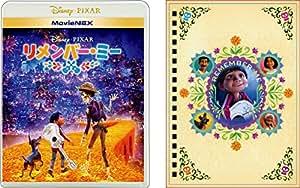 【Amazon.co.jp限定】リメンバー・ミー MovieNEX (早期購入特典:暑中お見舞いハガキ3枚セット付き) [ブルーレイ+DVD+デジタルコピー(クラウド対応)+MovieNEXワールド] チェンジングノート付き [Blu-ray]