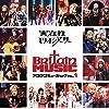 実在性ミリオンアーサー Britain Music VOL.1 (DVD付)