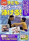 これで子どもが25メートル泳げる! (パパ!ママ!教えて)