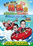 東野・岡村の旅猿8 プライベートでごめんなさい… グアム・スキューバライセンス取得の...[DVD]