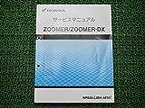 [ホンダ] ズーマー/DX正規サービスマニュアル NPS50(AF58-170~) 60GGA00