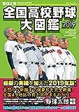 全国高校野球大図鑑2019 野球太郎SPECIAL EDITION (廣済堂ベストムック 412) 画像