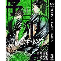 予告犯―THE COPYCAT― 3 (ヤングジャンプコミックスDIGITAL)