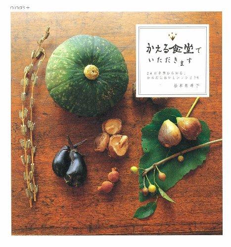 かえる食堂でいただきます (nina's+) 24の季節から知る、からだにおいしいレシピ79の詳細を見る