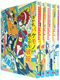 浮かれバケモノの朗らかな破綻 コミック 全5巻完結セット (ガンガンコミックスONLINE)