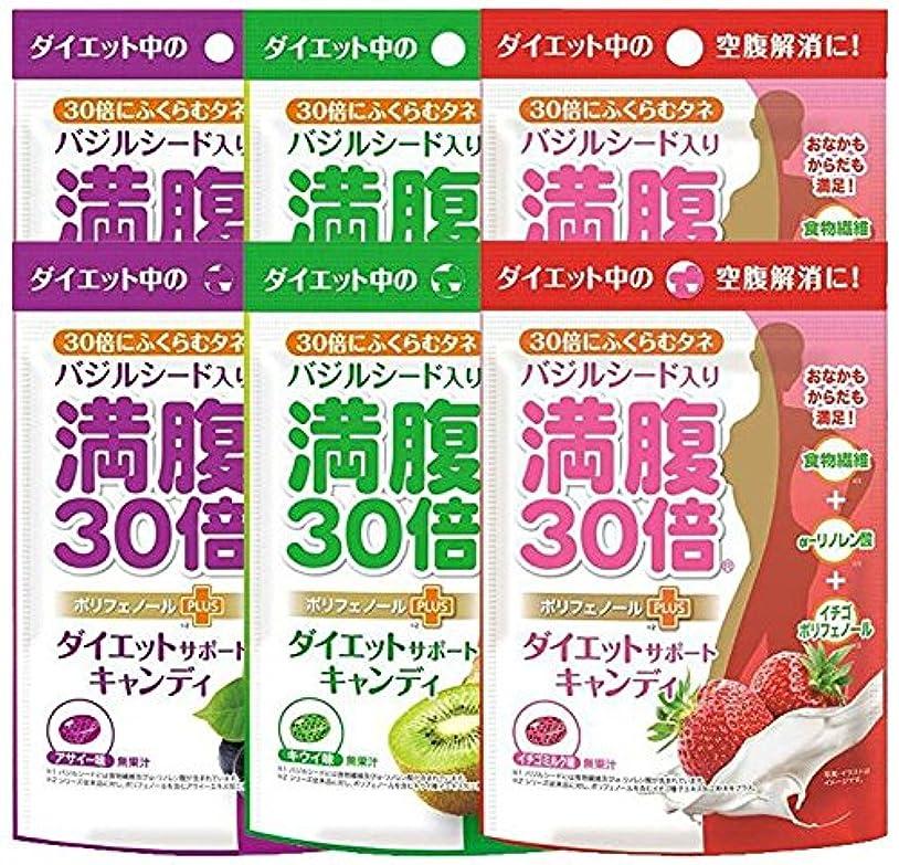 セールスマン前置詞一緒に満腹30倍 ダイエットサポートキャンディ 3種アソート( アサイー キウイ イチゴミルク 各2袋) 6袋