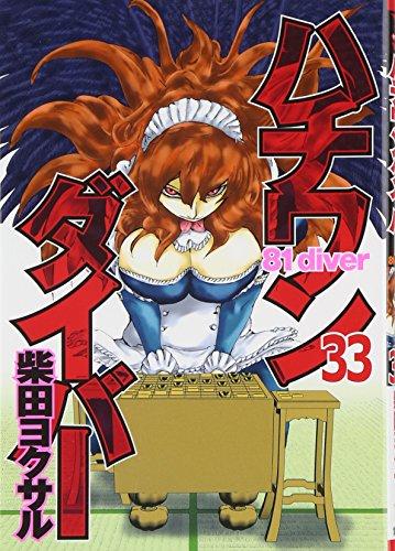 ハチワンダイバー 33 (ヤングジャンプコミックス)