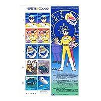 特殊切手 科学技術&アニメーション 第2集 時 (2) スーパージェッター