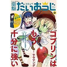 コミック電撃だいおうじ VOL.59 [雑誌]