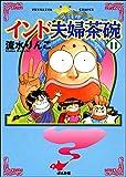 インド夫婦茶碗 (11) (ぶんか社コミックス)