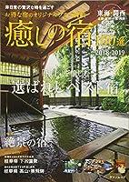癒しの宿100選 2018ー2019 「極上」を愉しむ選ばれしベスト宿 (ゲインムック)