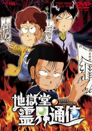 地獄堂霊界通信 [DVD]