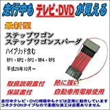 走行中 テレビ・DVDが見れる 新型ステップワゴン(スパーダ含む)RP メーカーオプションナビ