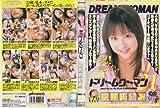 ドリームウーマン VOL.31 平井まりあ [DVD]