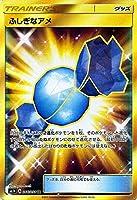ポケモンカードゲーム サン&ムーン ふしぎなアメ(UR) / 強化拡張パック サン&ムーン(PMSM1+)/シングルカード