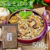 国産 そばの実 (そば米) 500g