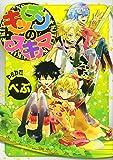 キッチンのスキマ (シルフコミックス 16- / ぺぷ のシリーズ情報を見る