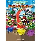 ペーパーマリオ カラースプラッシュ: 任天堂公式ガイドブック (ワンダーライフスペシャル Wii U任天堂公式ガイドブック)