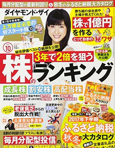 ダイヤモンドZAI(ザイ) 2017年 10 月号 (株のランキング大特集/ふるさと納税秋冬の大カタログ)