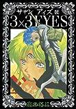 3×3EYES(32): 32 (ヤンマガKCスペシャル (830))