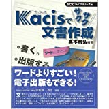 Kacisでサクサク文書作成 (SCC books)