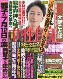 週刊女性自身 2015年 12/29 号 [雑誌]
