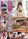 発情女子高生 [DVD]