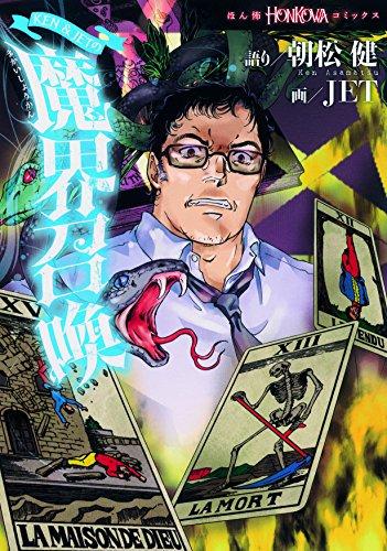 KEN&JETの魔界召喚 (HONKOWAコミックス)の詳細を見る