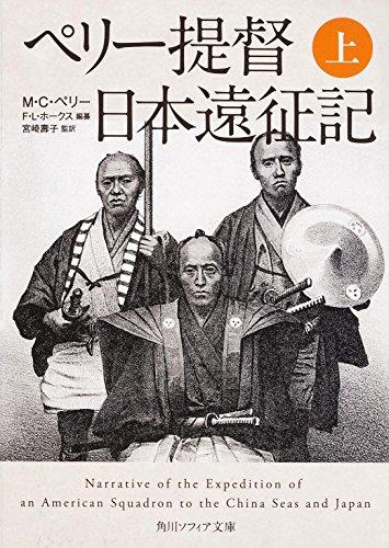 ペリー提督日本遠征記 (上) (角川ソフィア文庫)
