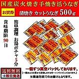 【国産 手焼き 炭火焼き】カットうなぎ 500g入り( 1パック40?75g)たれ・山椒付