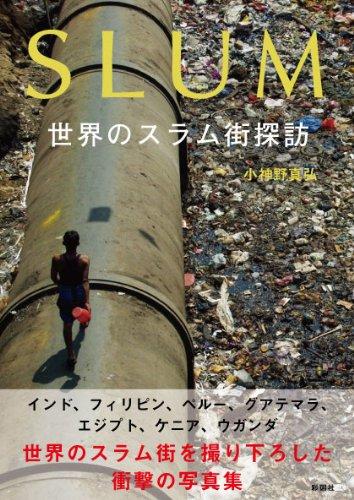 スラム 世界のスラム街探訪の詳細を見る